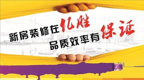 中国标准工程革命者——亿胜装饰